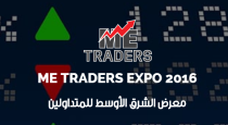 ME Traders Expo 2016 on 11-12 April 2016