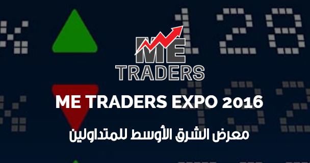 me-traders-2016